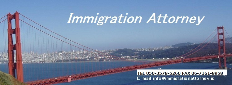 Immigration Attorney: Visas,Permanent Residence and Citizenship.入管、永住・帰化申請